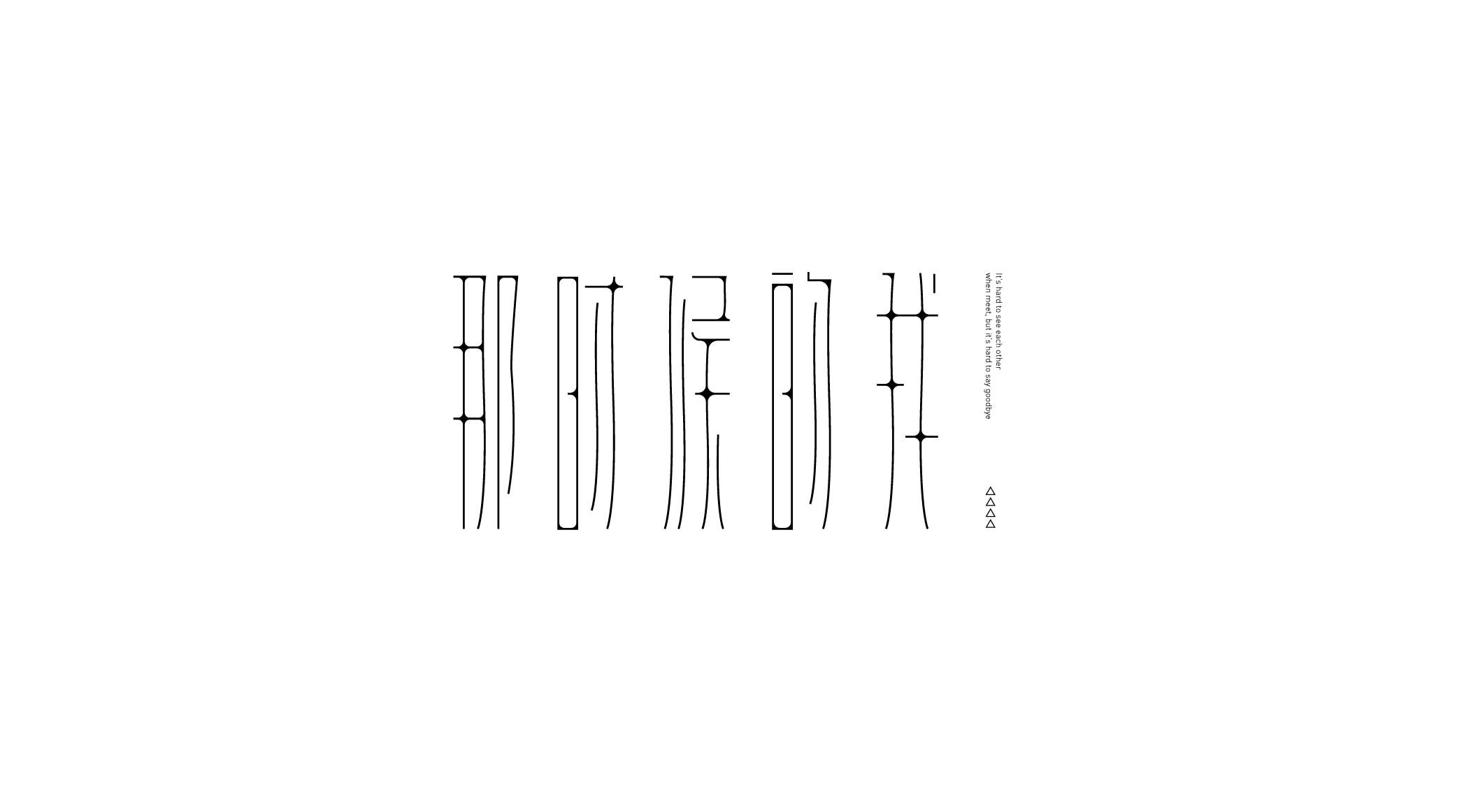 22P Chinese font design collection inspiration #.347