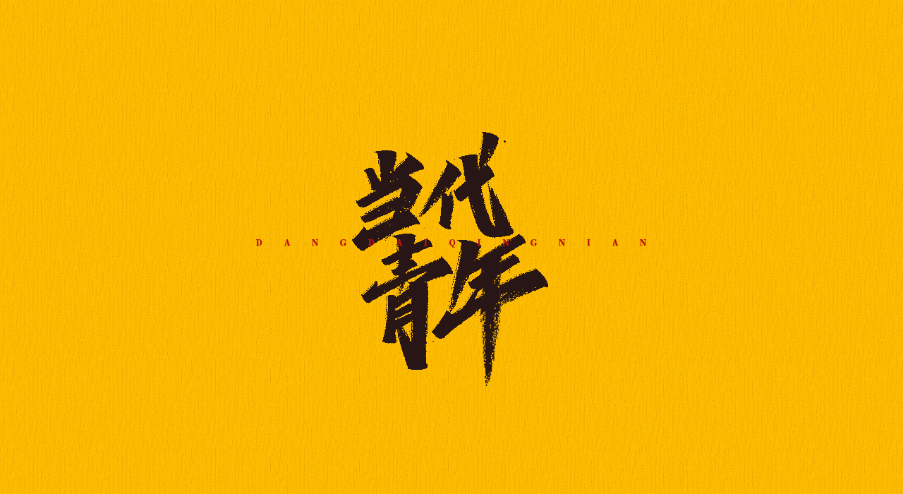10P Chinese font design collection inspiration #.350