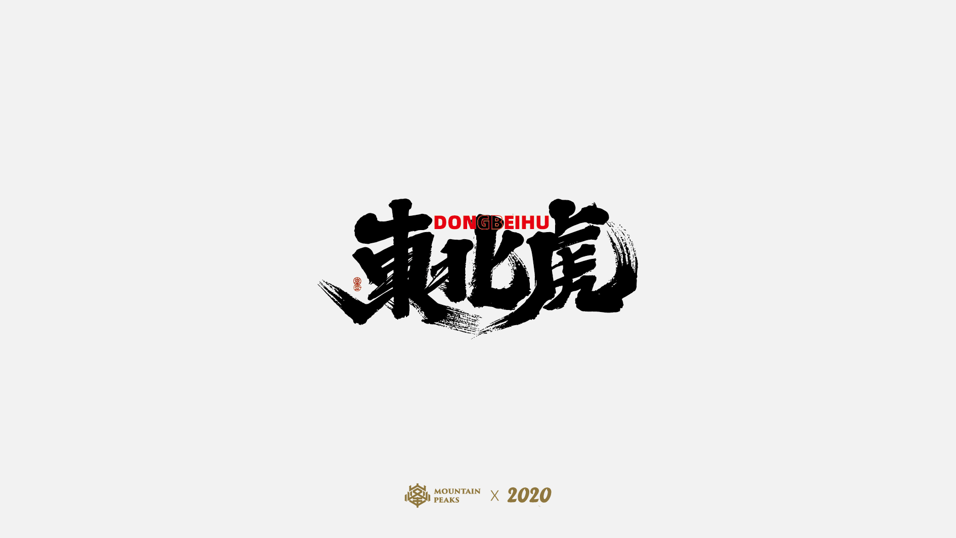 31P Chinese font design collection inspiration #.353