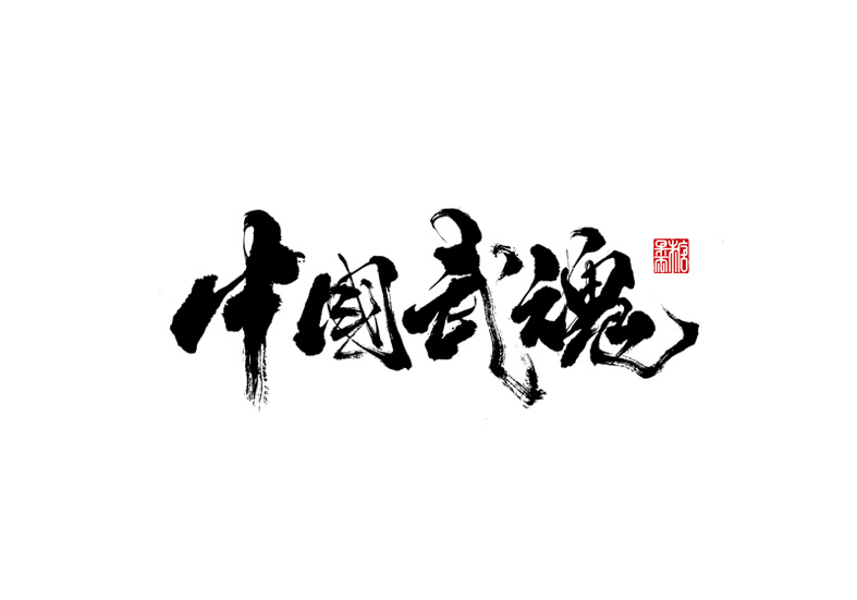 18P Chinese font design collection inspiration #.354