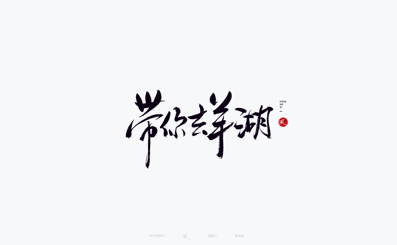 32P Chinese font design collection inspiration #.359