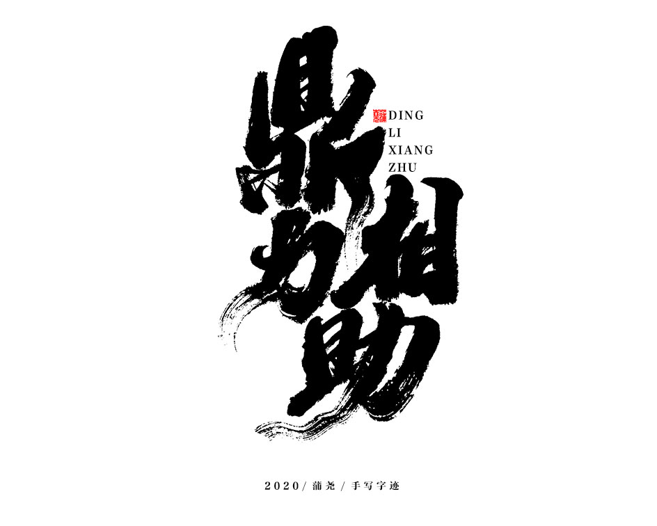 20P Chinese font design collection inspiration #.358