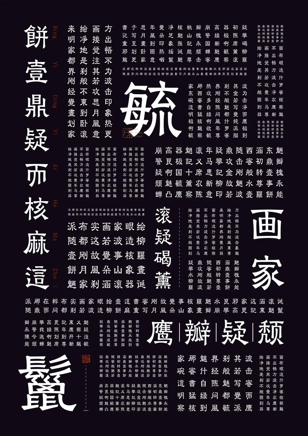 11P Chinese font design collection inspiration #.357