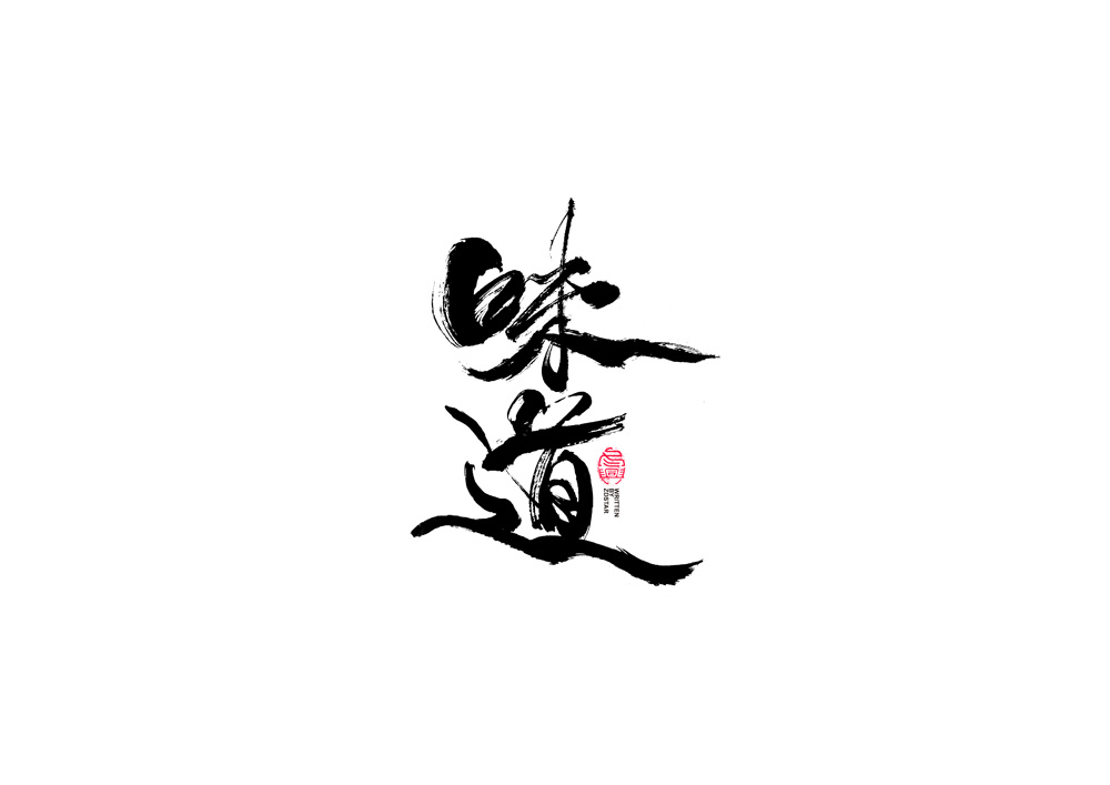 35P Chinese font design collection inspiration #.355