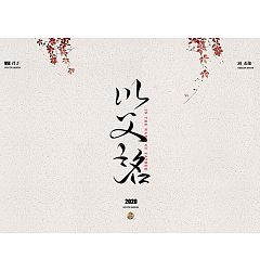 Permalink to 29P Chinese font design collection inspiration #.356