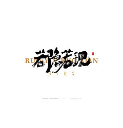 Permalink to 16P Chinese font design collection inspiration #.361