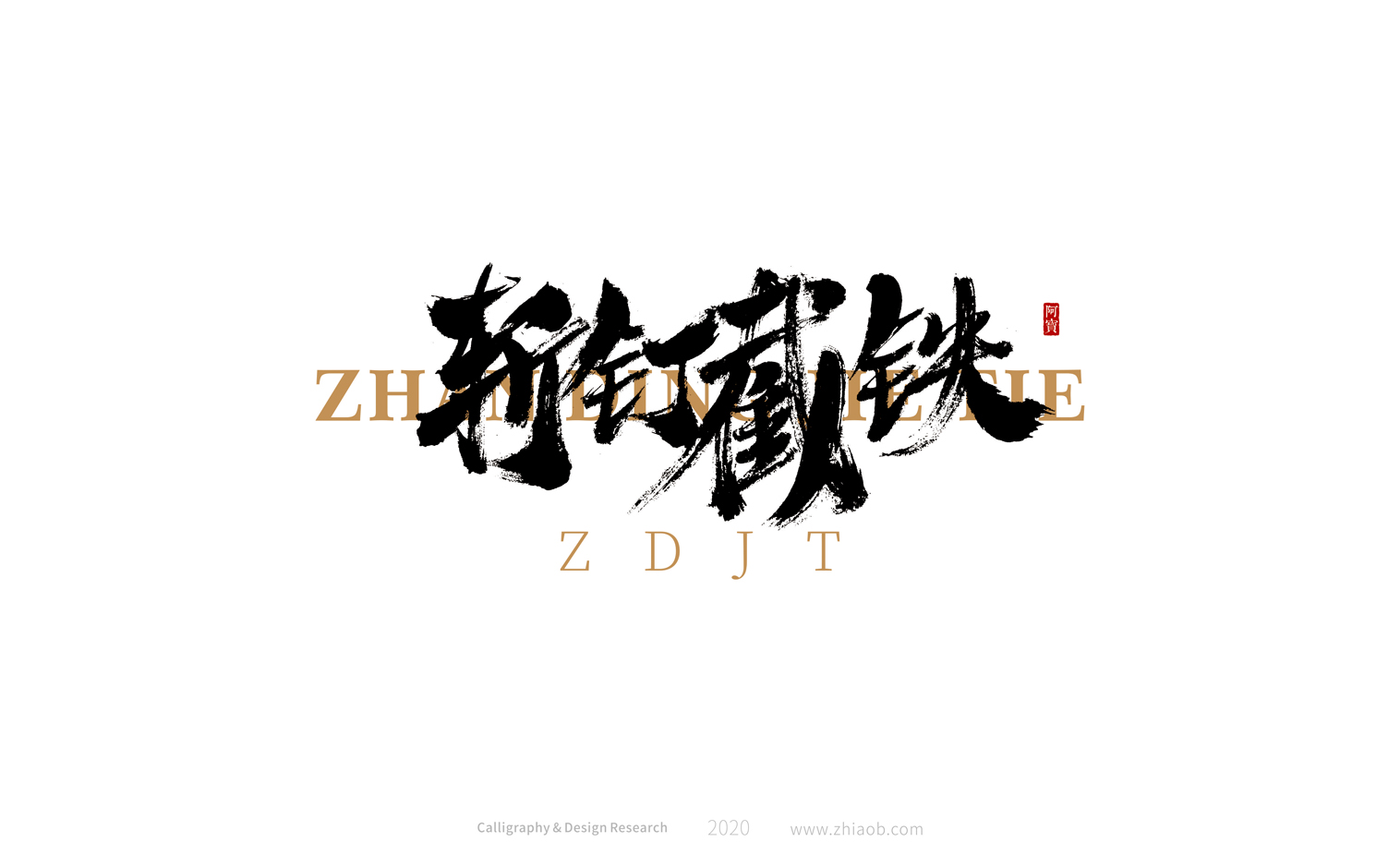 16P Chinese font design collection inspiration #.361