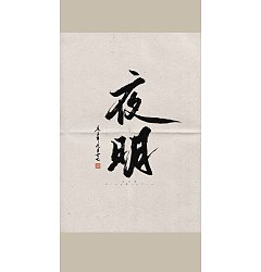 Permalink to 10P Chinese font design collection inspiration #.362
