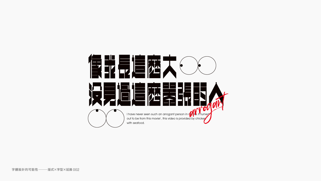 25P Chinese font design collection inspiration #.363