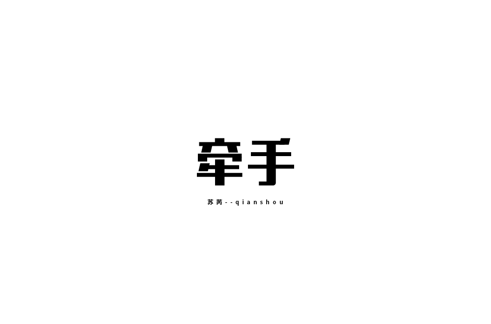 17P Chinese font design collection inspiration #.364