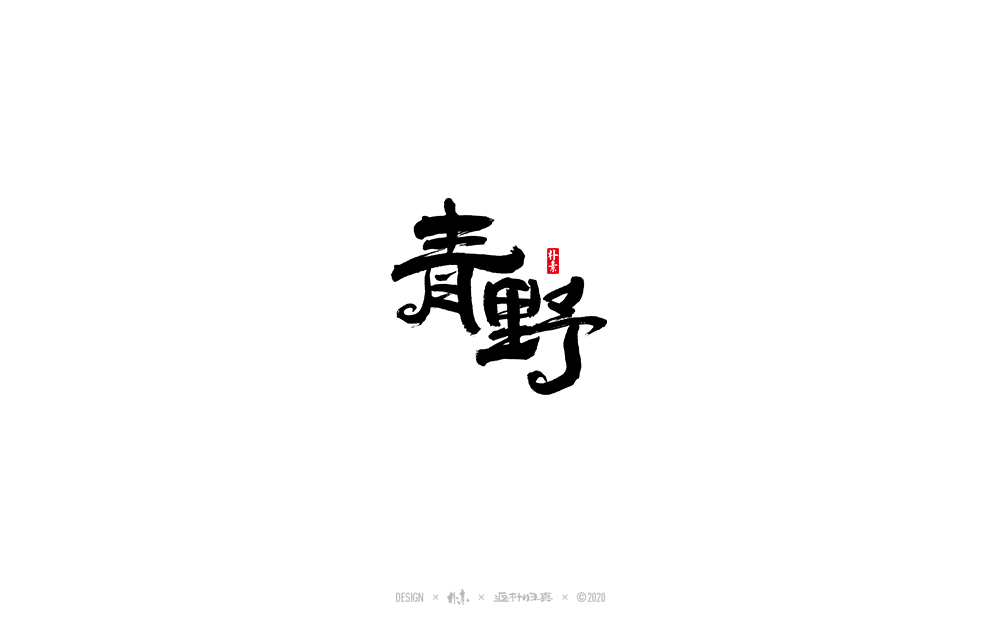 17P Chinese font design collection inspiration #.367