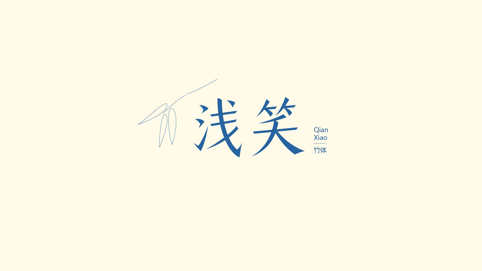 14P Chinese font design collection inspiration #.365
