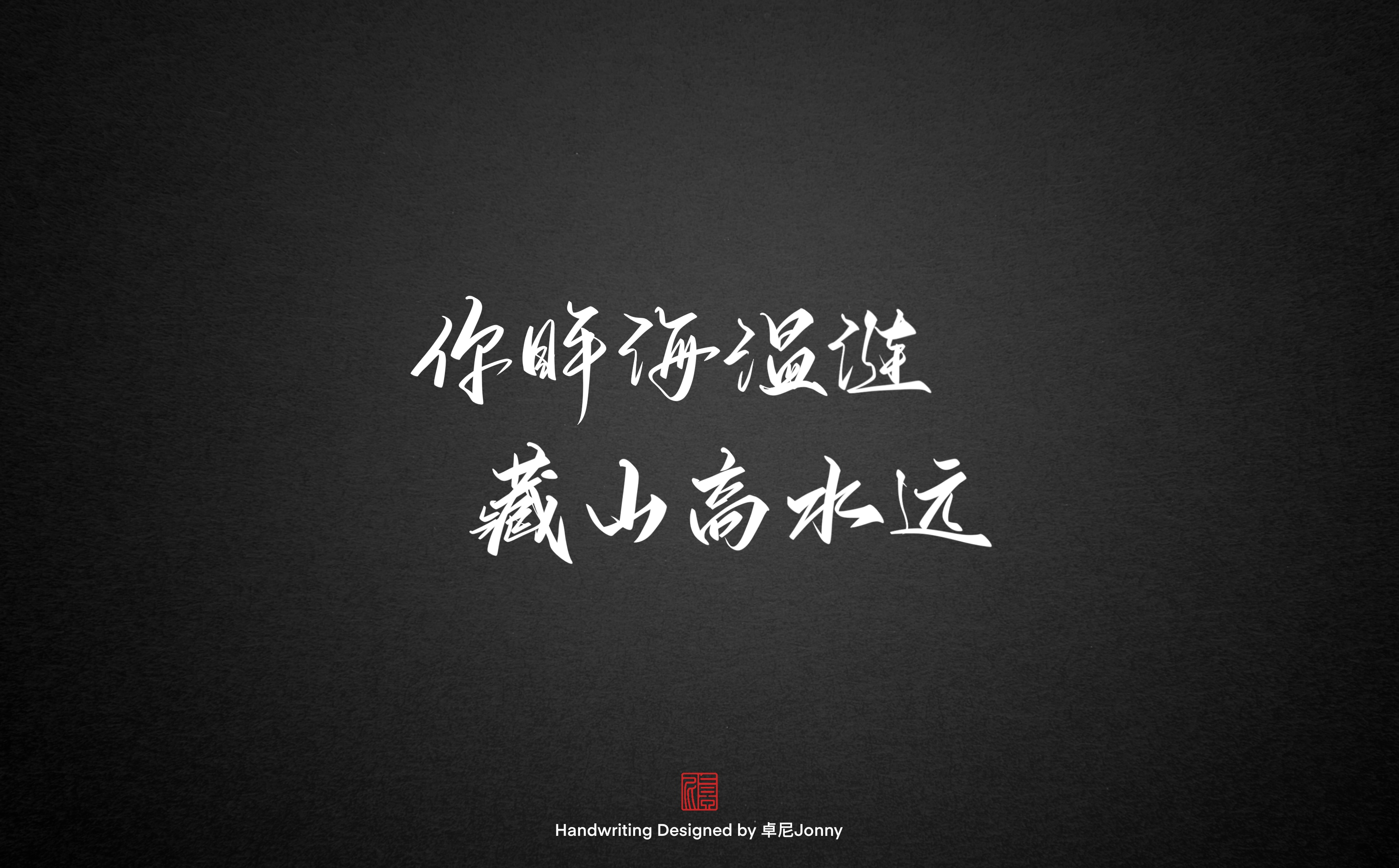14P Chinese font design collection inspiration #.366