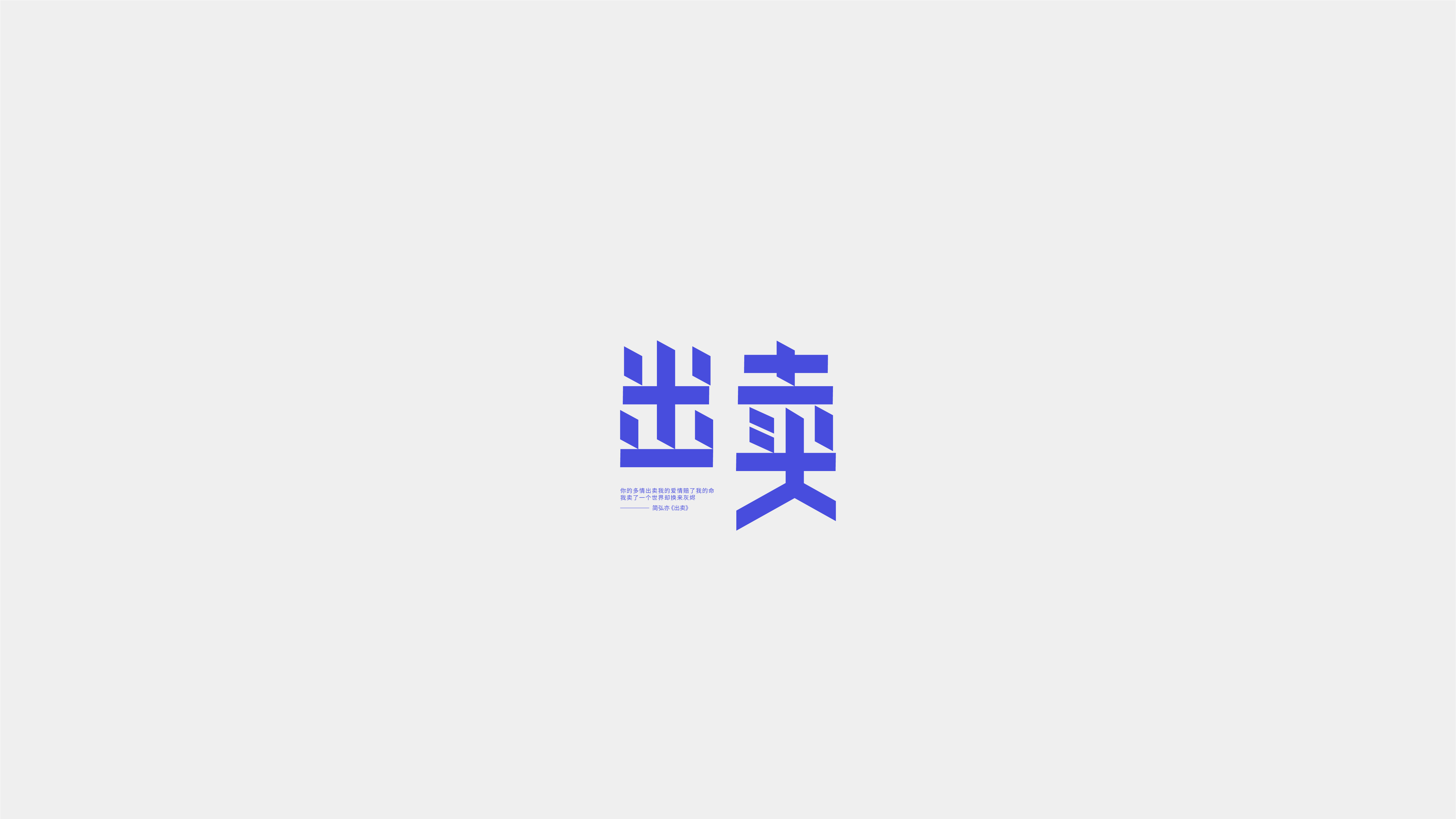 24P Chinese font design collection inspiration #.360
