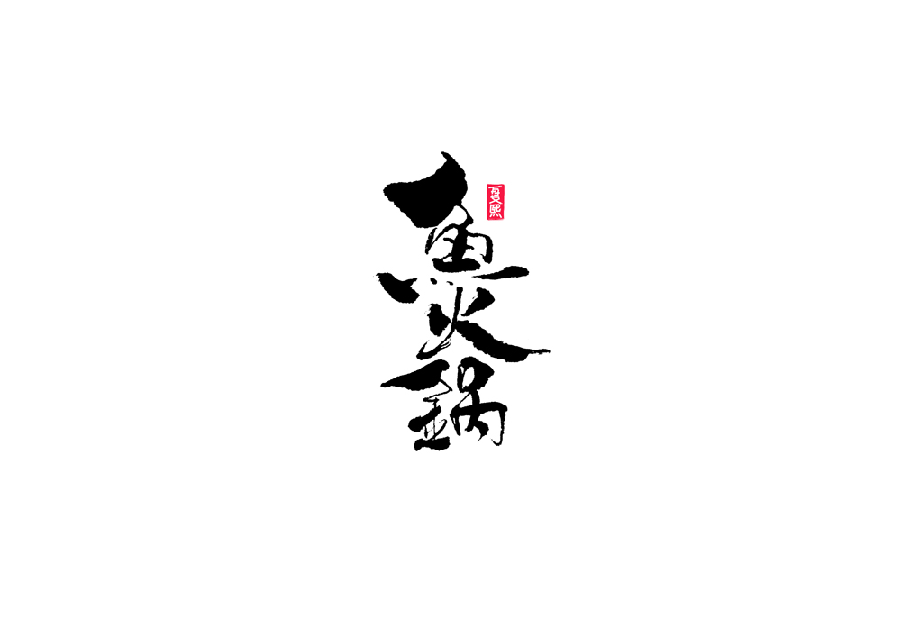 20P Chinese font design collection inspiration #.368
