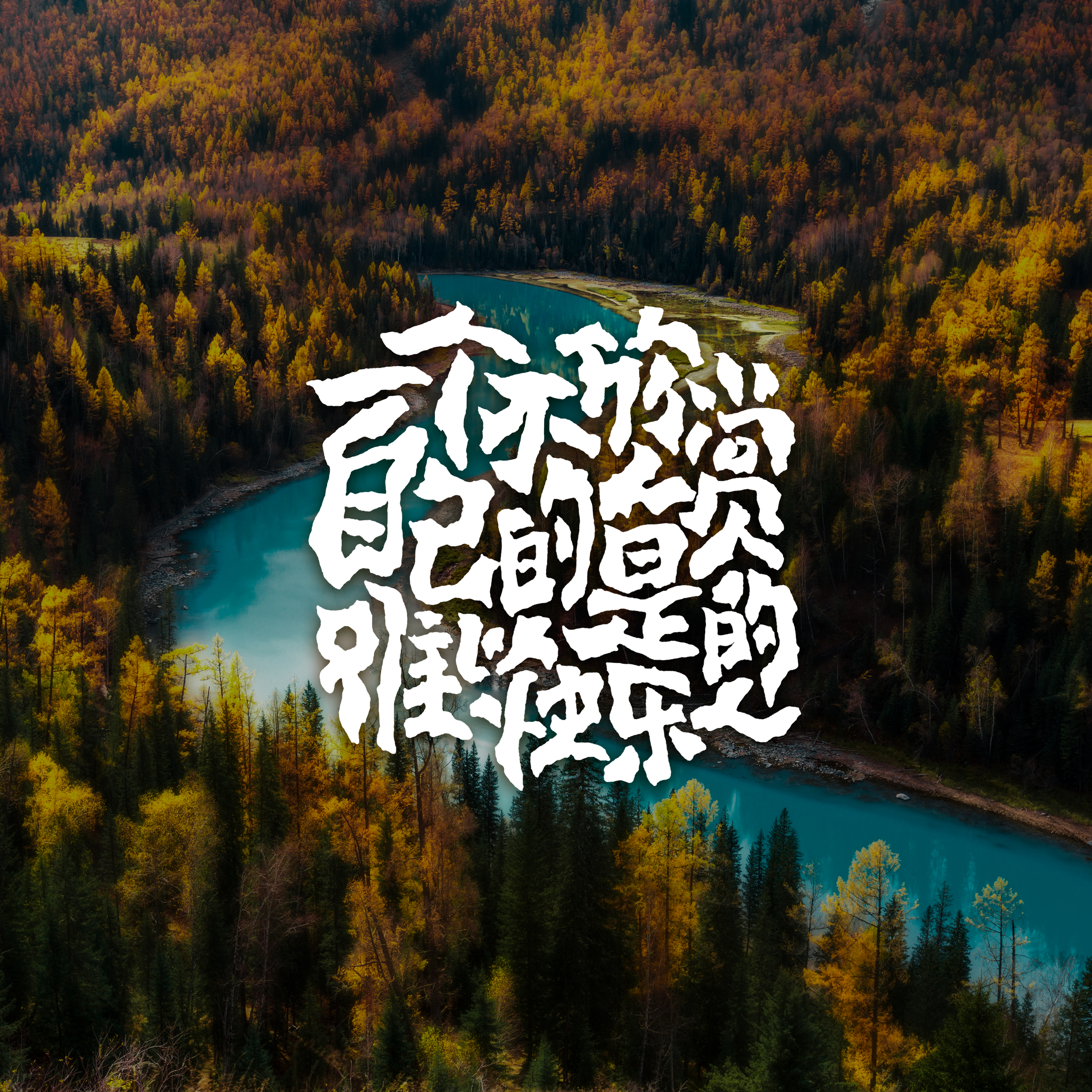 8P Chinese font design collection inspiration #.372