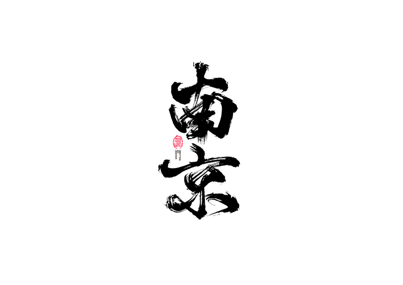 35P Chinese font design collection inspiration #.377