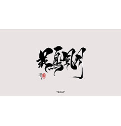 Permalink to 15P Chinese font design collection inspiration #.375