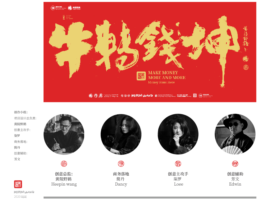32P Chinese font design collection inspiration #.381