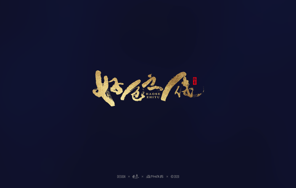 14P Chinese font design collection inspiration #.383