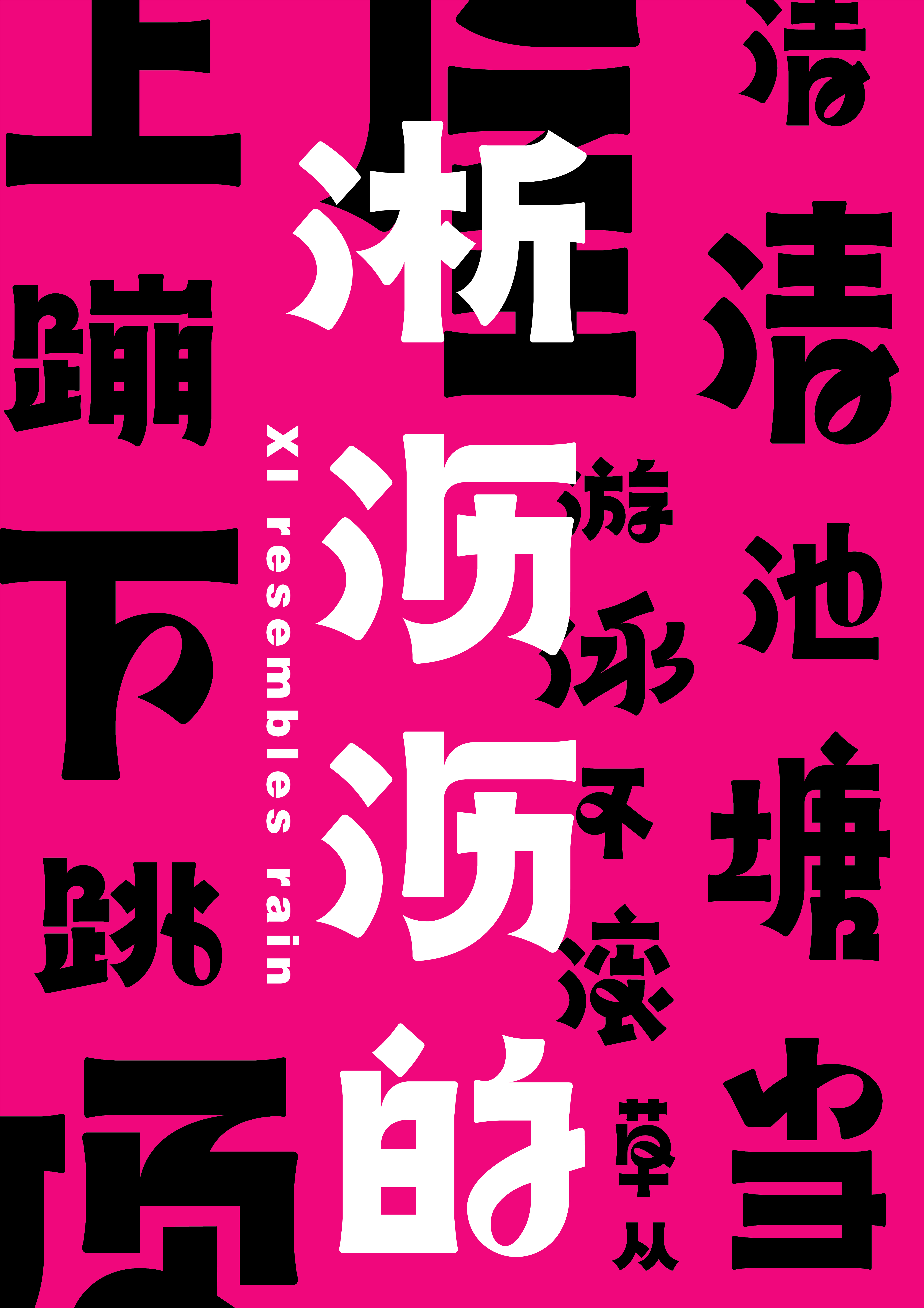 13P Chinese font design collection inspiration #.382