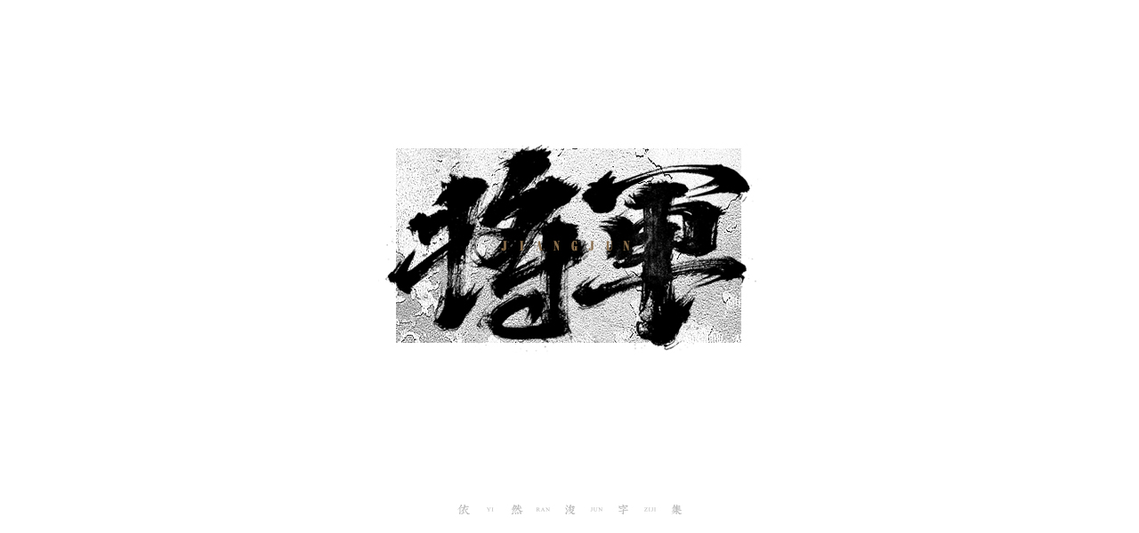 27P Chinese font design collection inspiration #.384