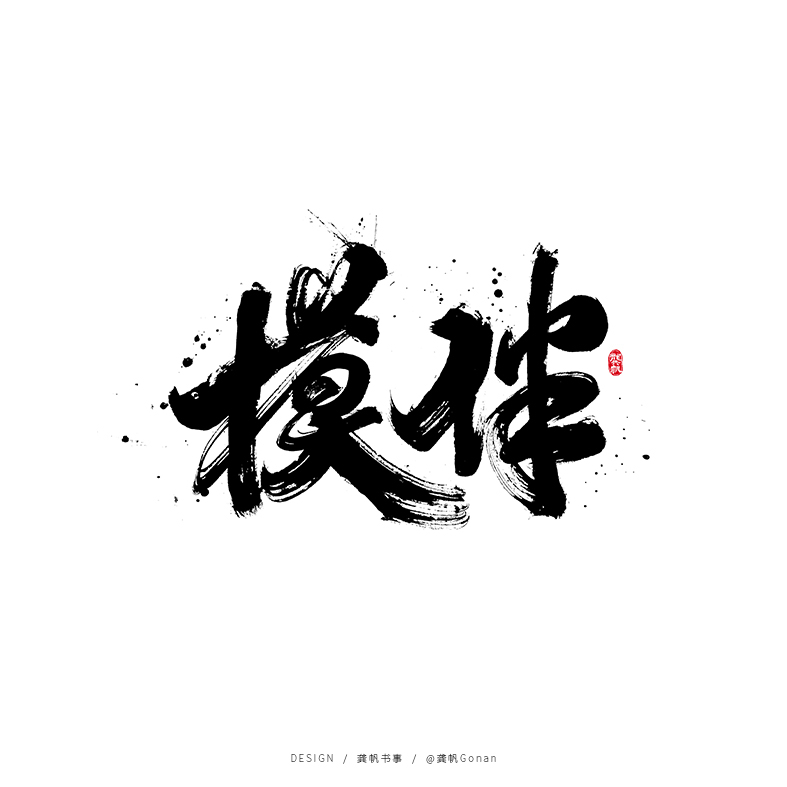 16P Chinese font design collection inspiration #.387