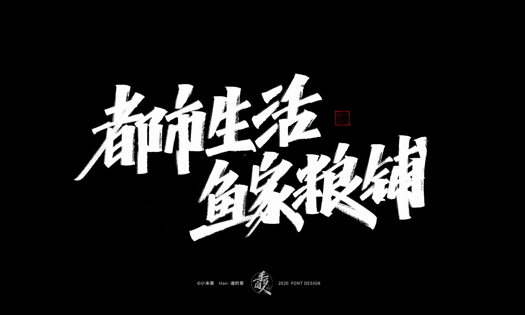 29P Chinese font design collection inspiration #.389