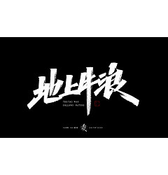Permalink to 29P Chinese font design collection inspiration #.389
