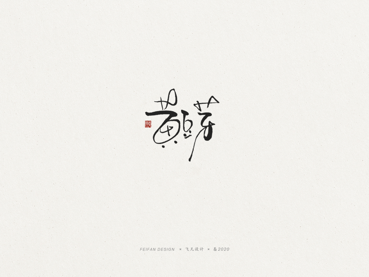 20P Chinese font design collection inspiration #.394