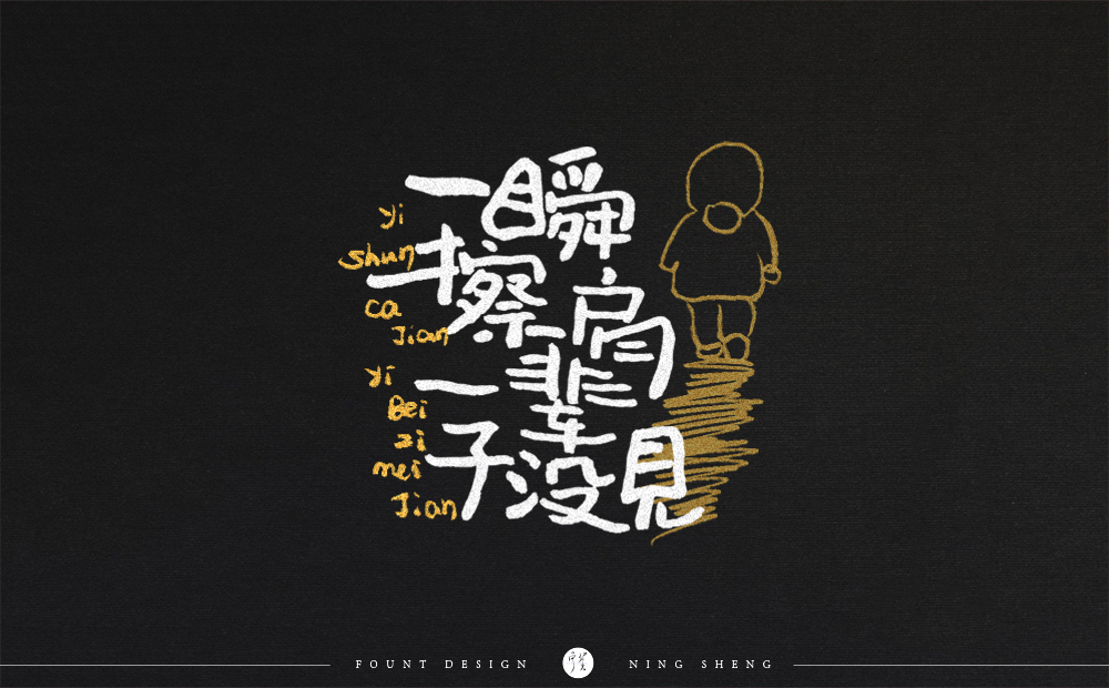 18P Chinese font design collection inspiration #.391