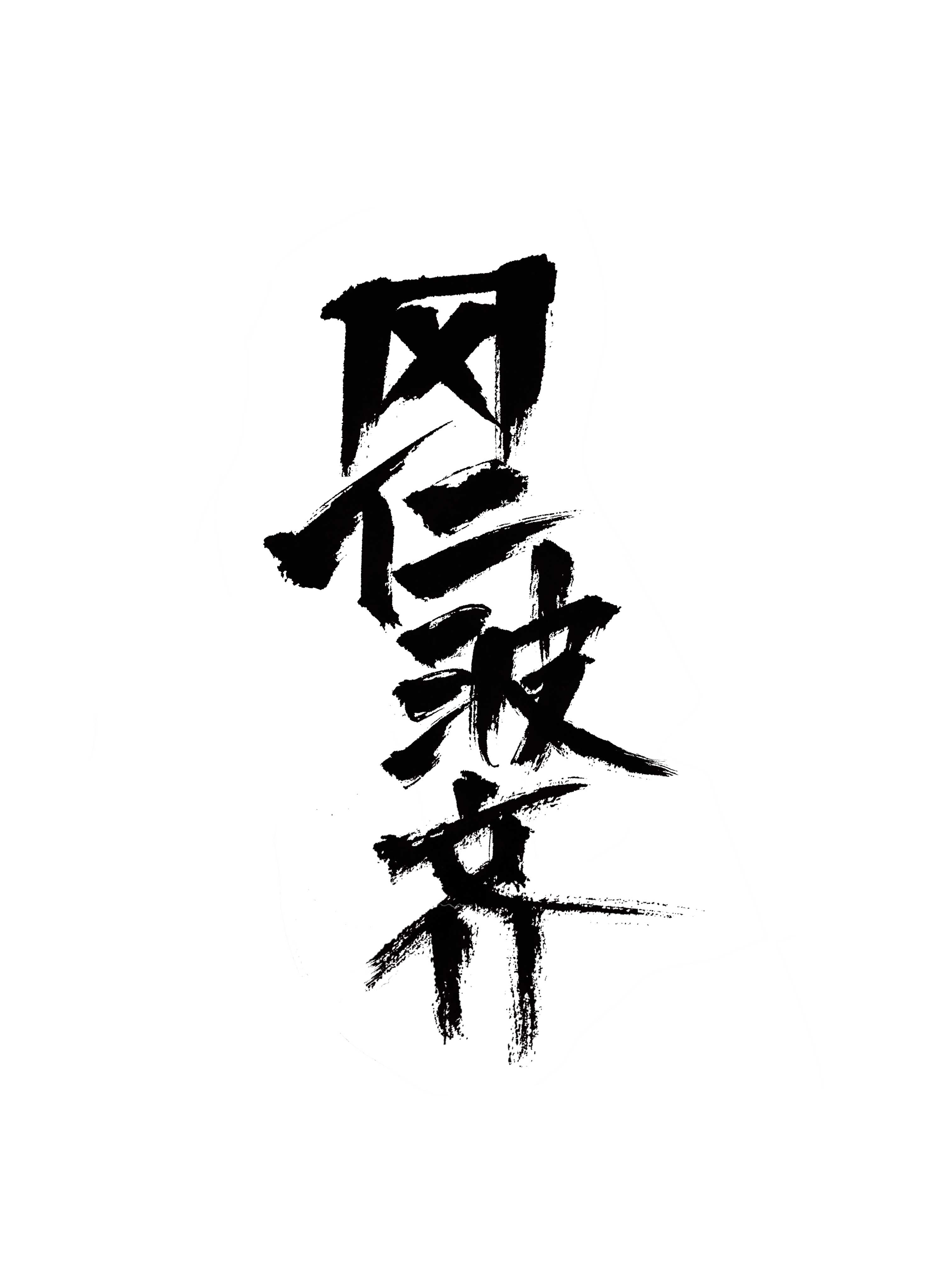 20P Chinese font design collection inspiration #.393