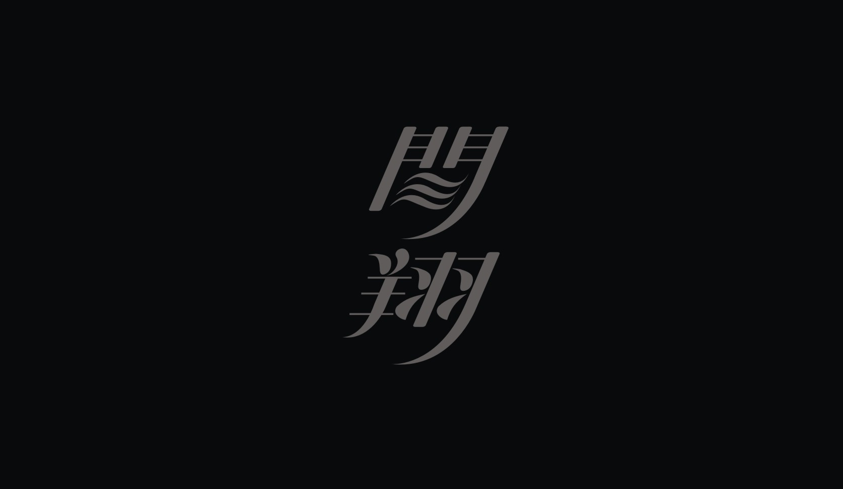 15P Chinese font design collection inspiration #.390