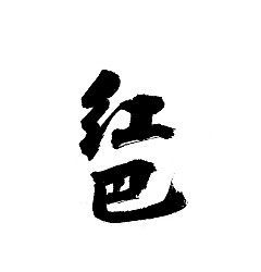 Permalink to 20P Chinese font design collection inspiration #.393
