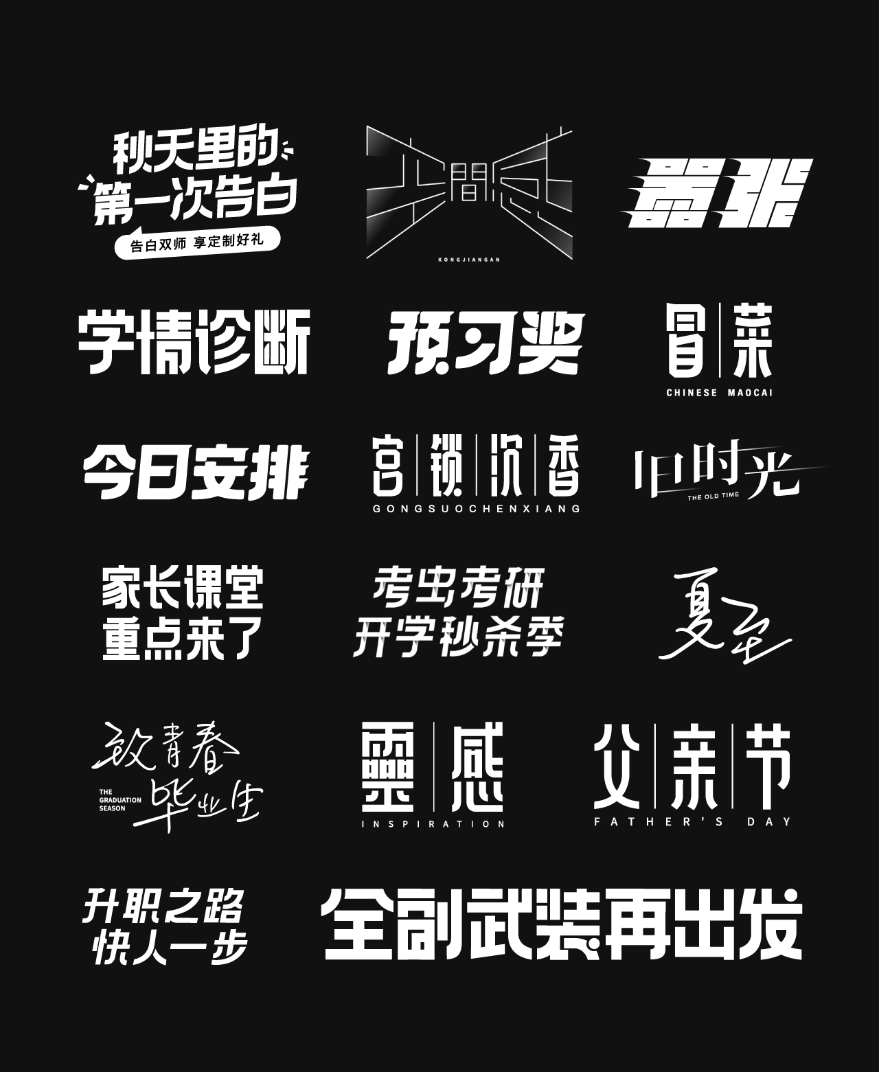 18P Chinese font design collection inspiration #.398