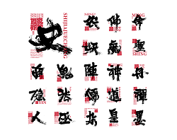 23P Chinese font design collection inspiration #.399