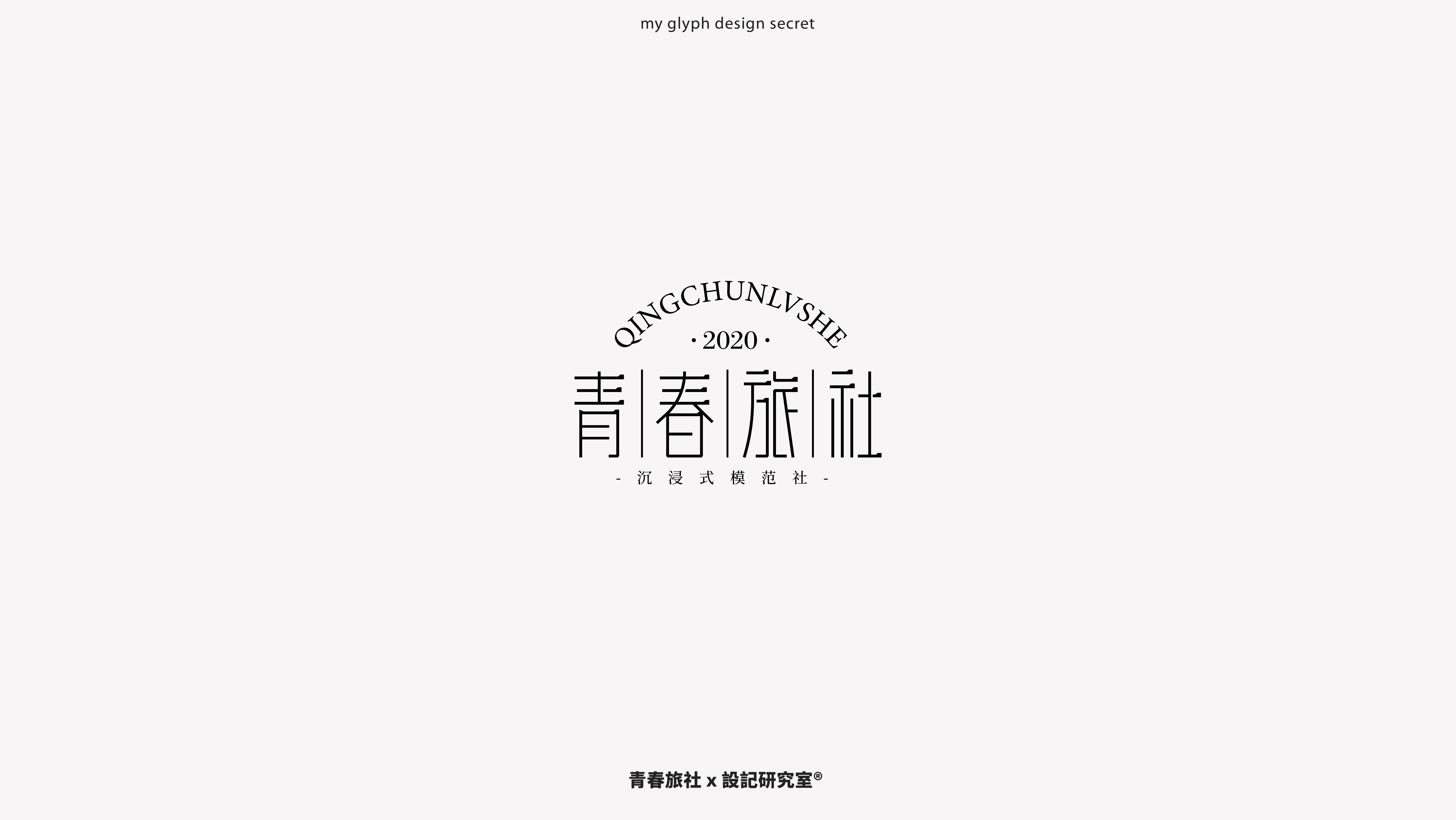 25P Chinese font design collection inspiration #.397