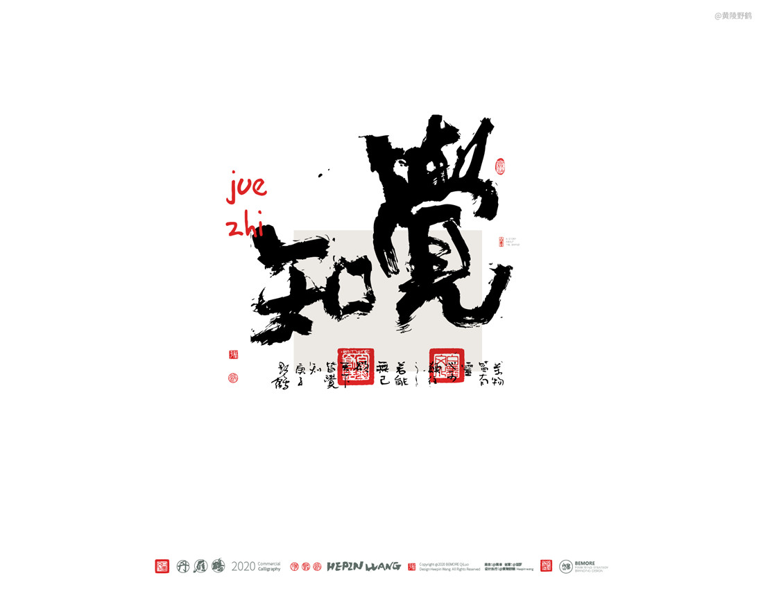 29P Chinese font design collection inspiration #.396