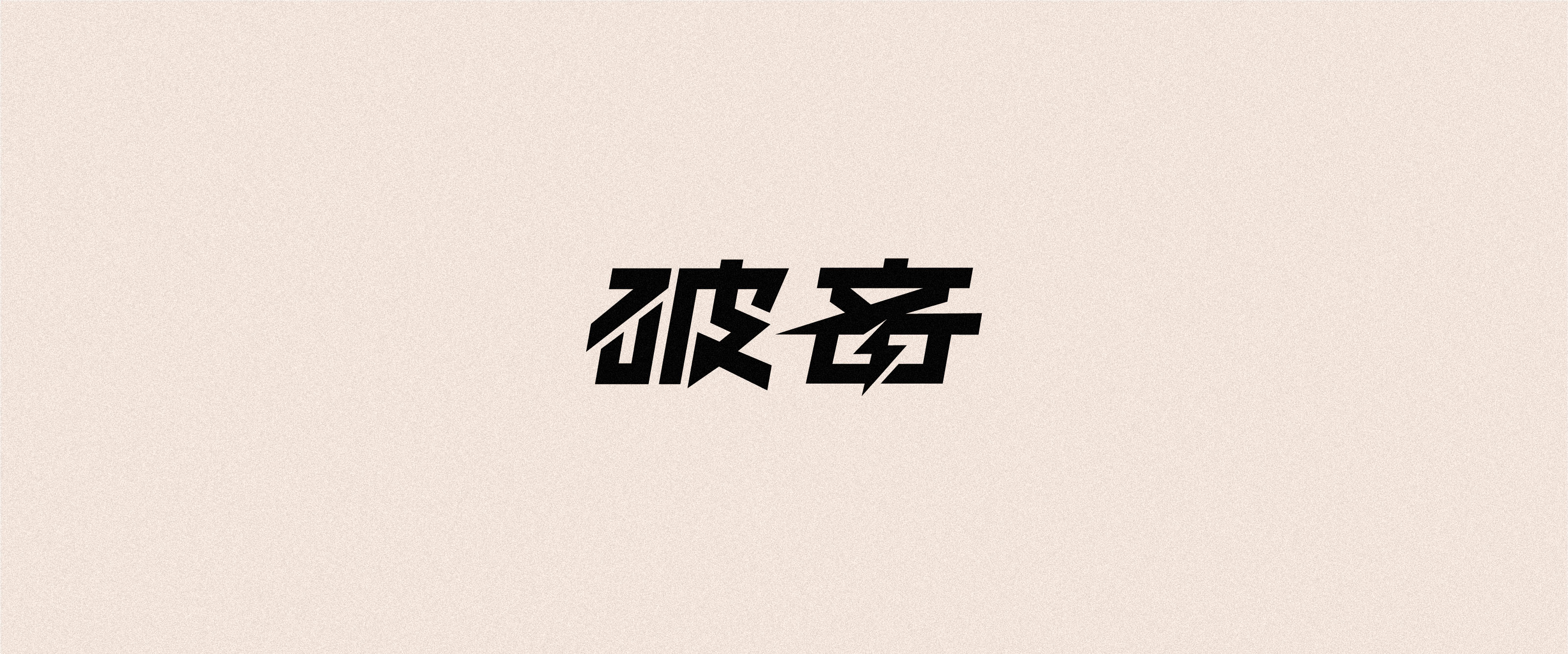33P Chinese font design collection inspiration #.402