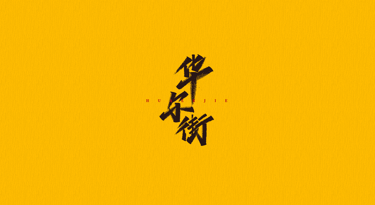 10P Chinese font design collection inspiration #.404
