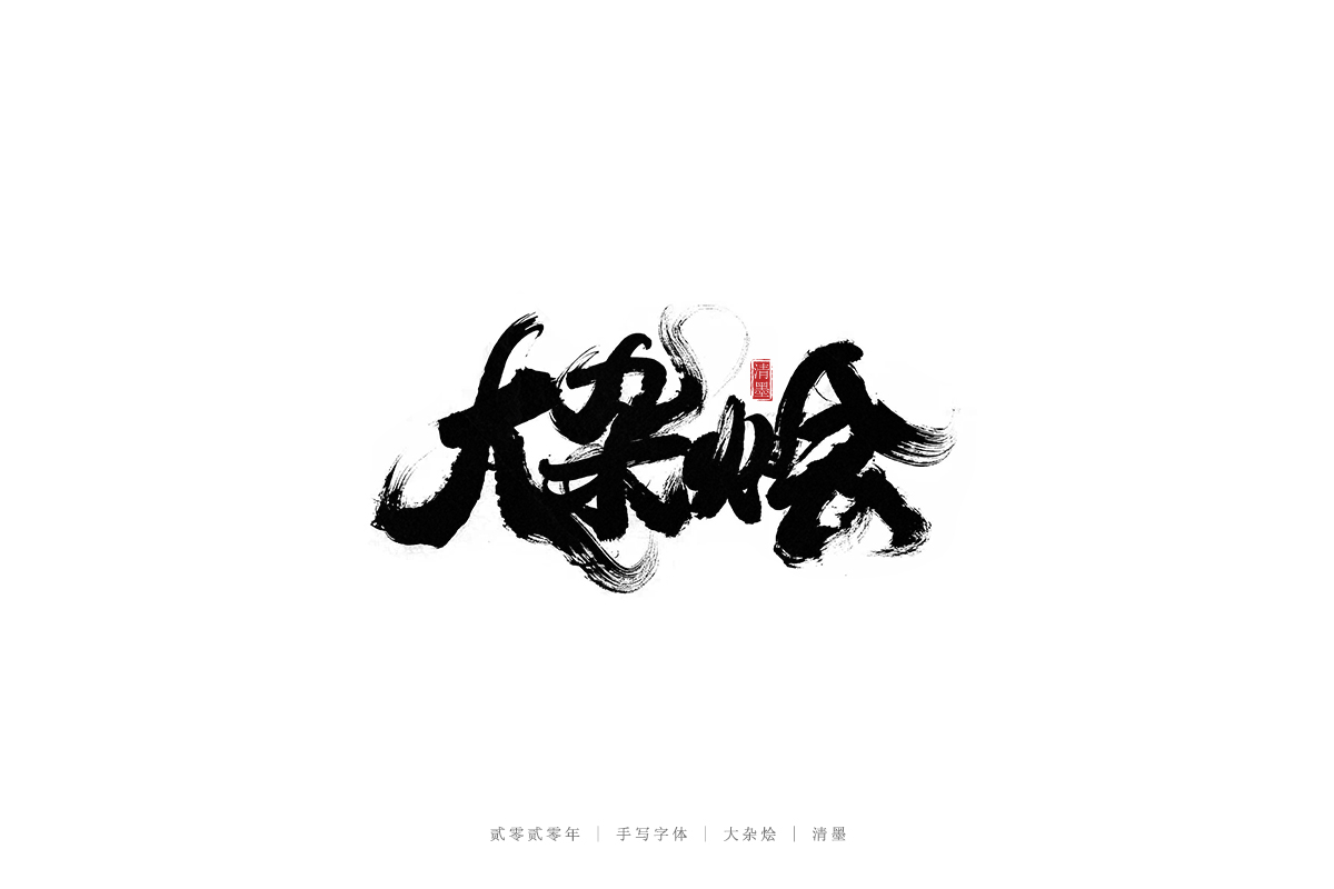 18P Chinese font design collection inspiration #.406