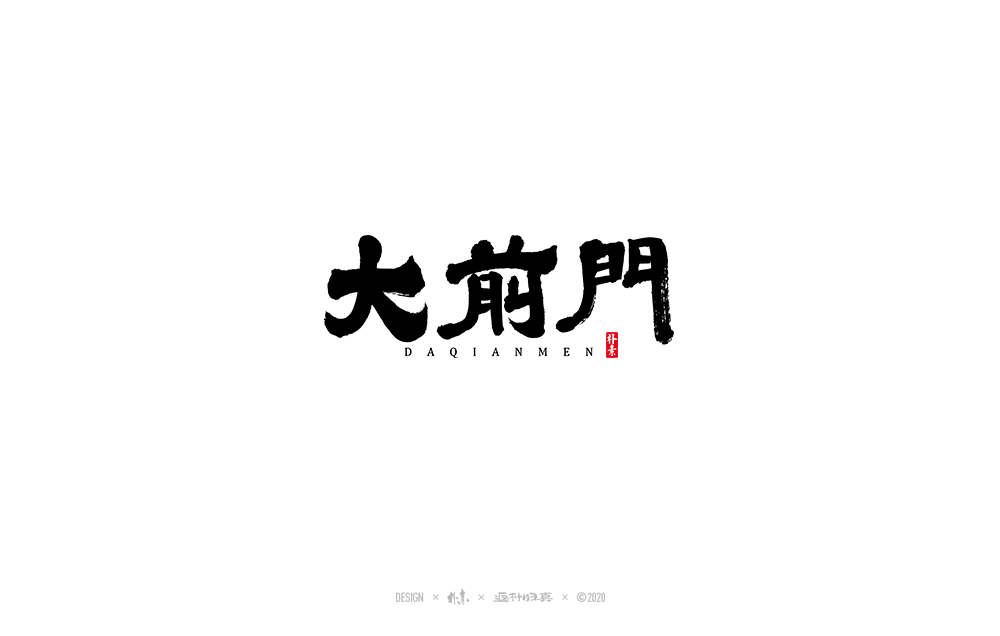 12P Chinese font design collection inspiration #.411
