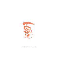 Permalink to 18P Chinese font design collection inspiration #.406