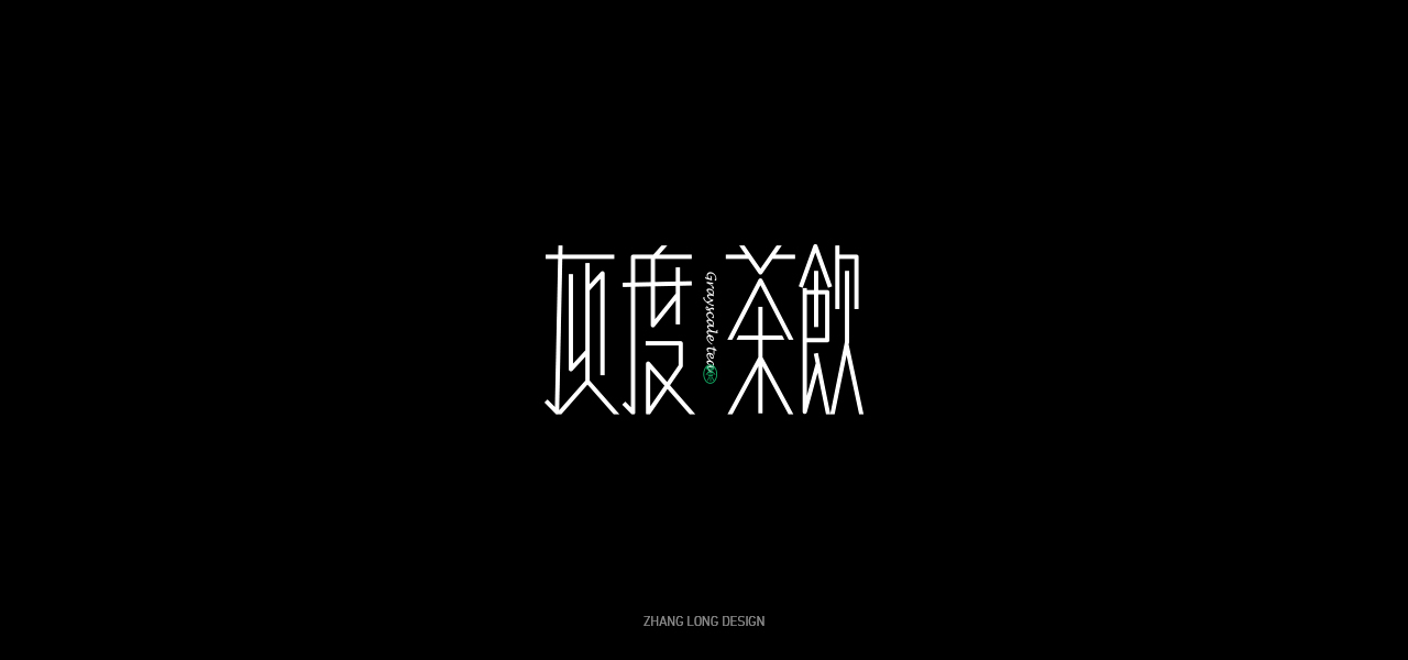25P Chinese font design collection inspiration #.408