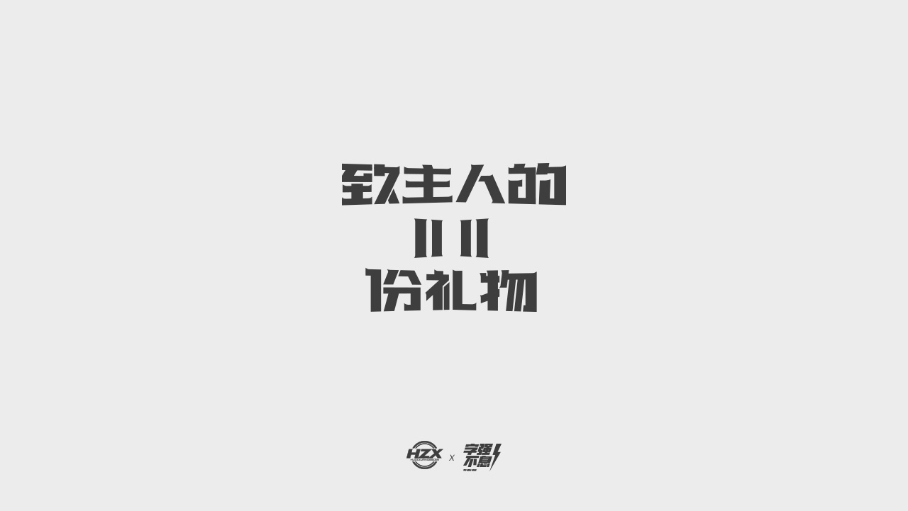 24P Chinese font design collection inspiration #.409
