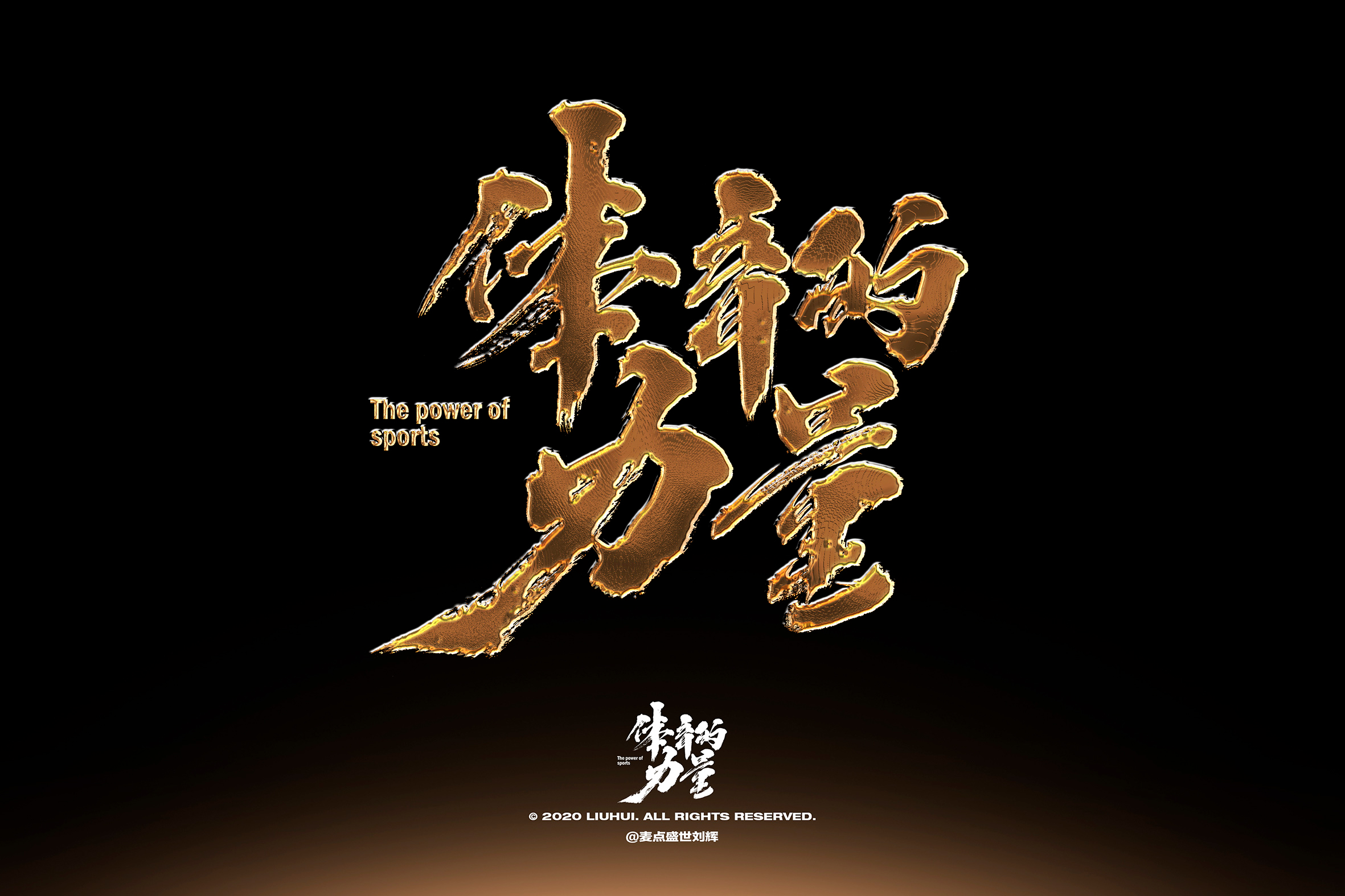 20P Chinese font design collection inspiration #.410