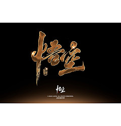 Permalink to 20P Chinese font design collection inspiration #.410