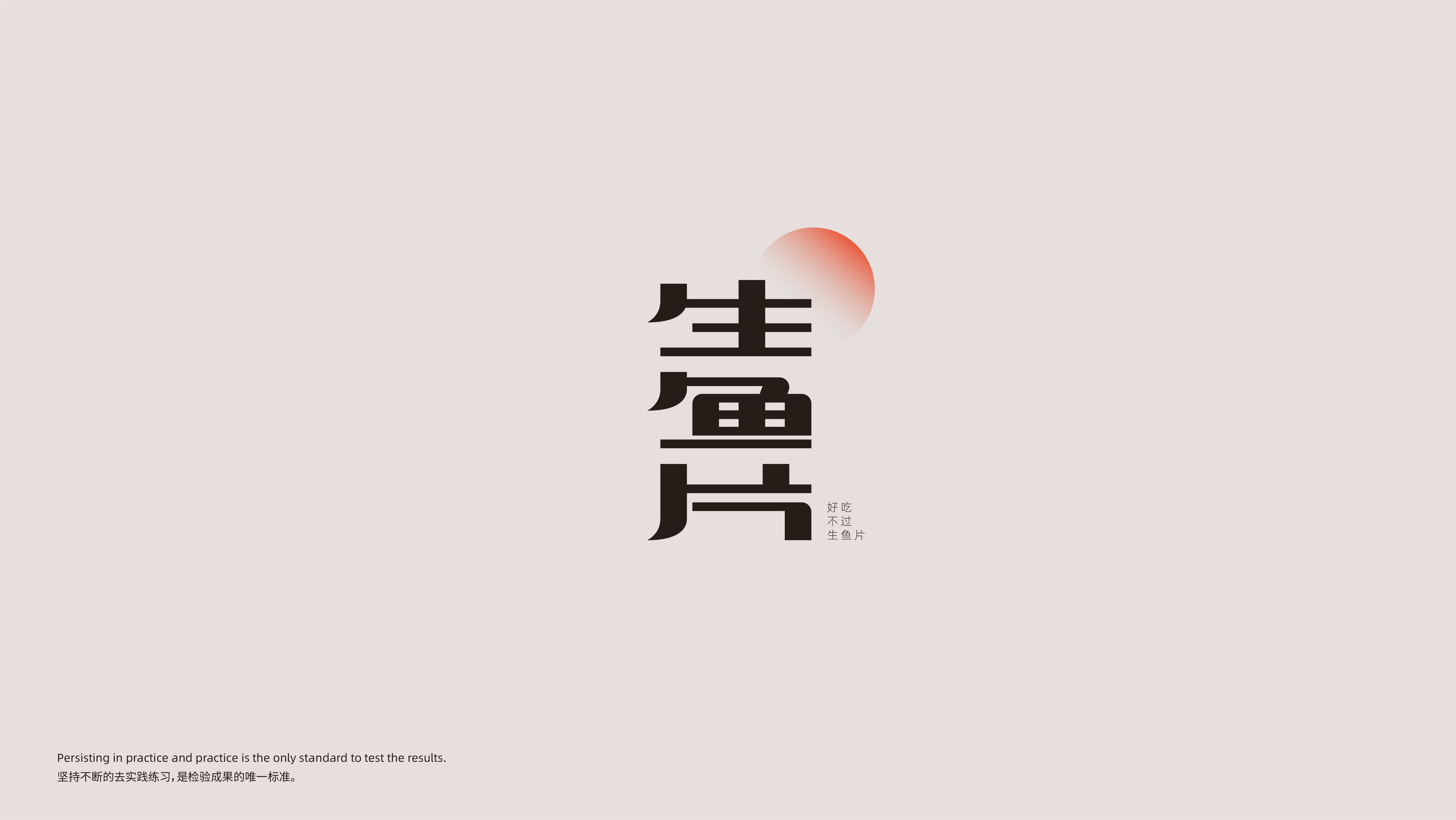25P Chinese font design collection inspiration #.415