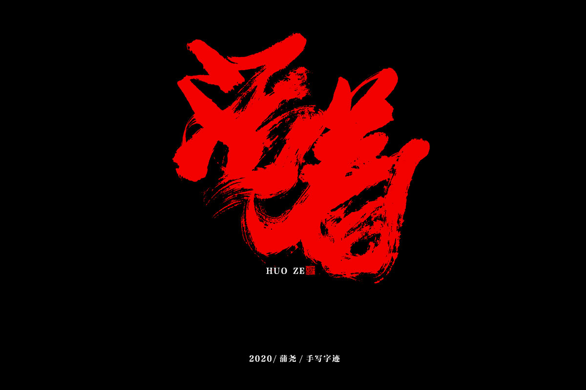 16P Chinese font design collection inspiration #.419