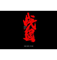 Permalink to 16P Chinese font design collection inspiration #.419